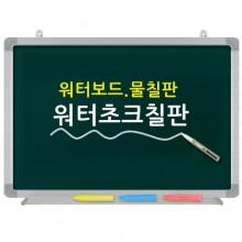 워터초크청칠판/일반테
