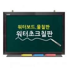 워터초크청칠판/우드테(6가지)